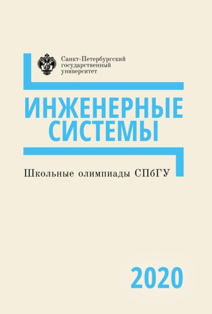 Школьные олимпиады СПбГУ 2020. Инженерные системы