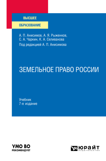 Земельное право России 7-е изд., пер. и доп. Учебник для вузов