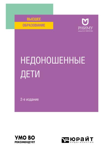 Недоношенные дети 2-е изд. Учебное пособие для вузов