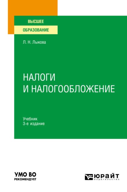 Налоги и налогообложение 3-е изд., пер. и доп. Учебник для вузов