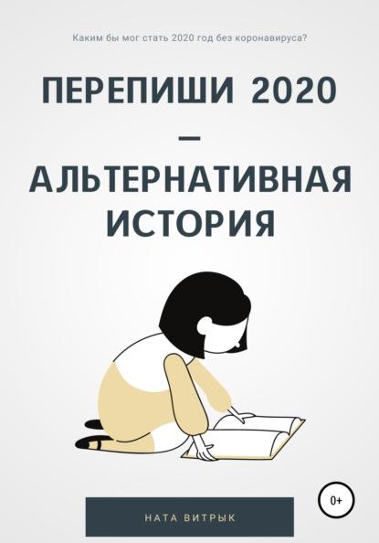 Перепиши 2020 – альтернативная история