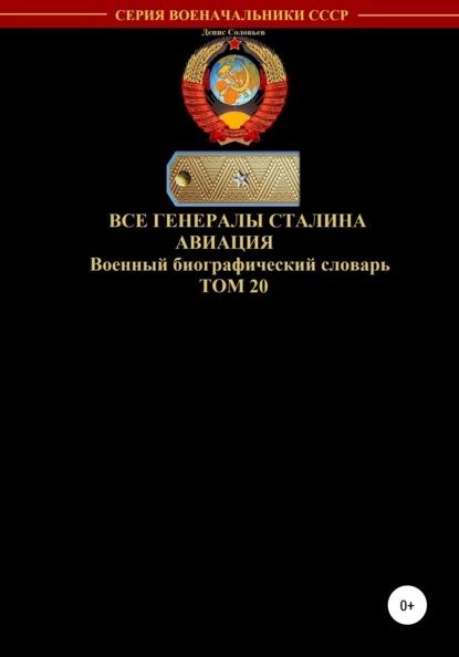 Все генералы Сталина Авиация. Том 20