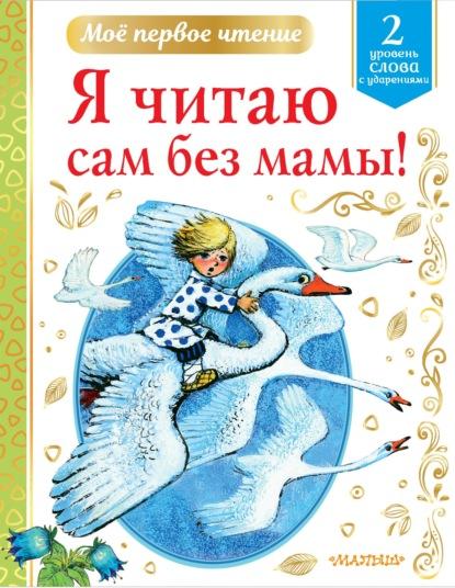 Я читаю сам без мамы! Уровень 2. Слова с ударениями