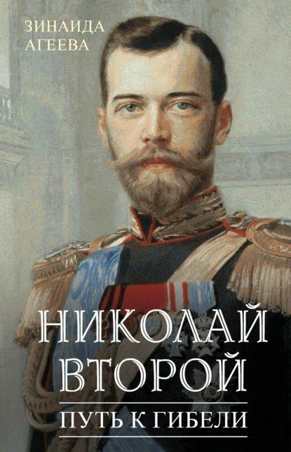 Николай Второй. Путь к гибели