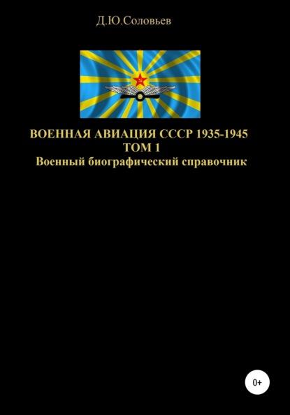 Военная авиация СССР 1935-1945. Том 1