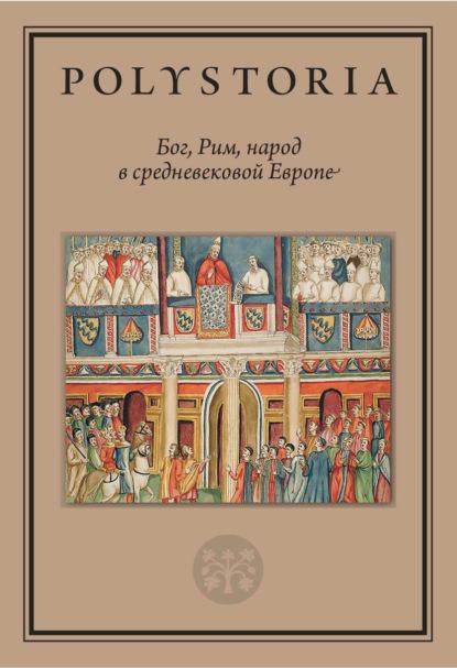 Бог, Рим, народ в средневековой Европе