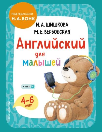 Английский для малышей. 4–6 лет. Учебник + компакт-диск mp3