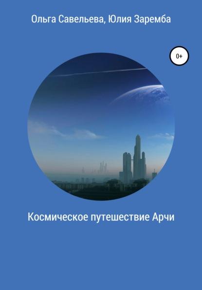 Космическое путешествие Арчи