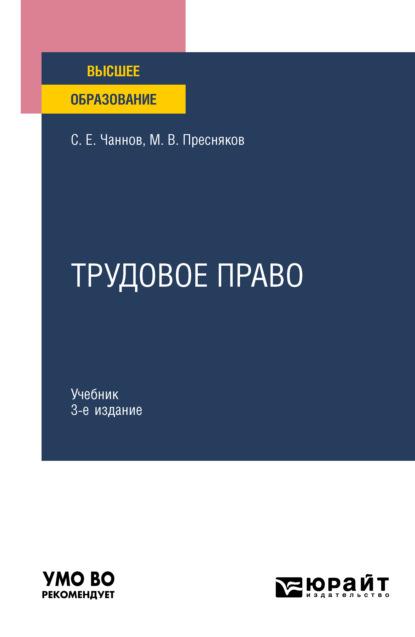 Трудовое право 3-е изд., пер. и доп. Учебник для вузов