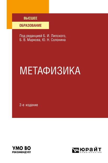 Метафизика 2-е изд., испр. и доп. Учебное пособие для вузов