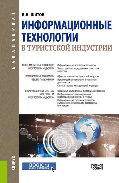 Информационные технологии в туристской индустрии