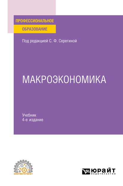 Макроэкономика 4-е изд., испр. и доп. Учебник для СПО