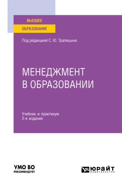 Менеджмент в образовании 2-е изд., пер. и доп. Учебник и практикум для вузов