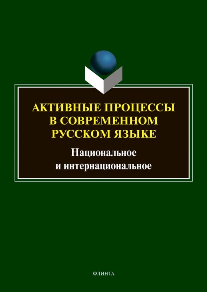 Активные процессы в современном русском языке. Национальное и интернациональное