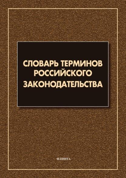 Словарь терминов российского законодательства. Более 6 000 терминов