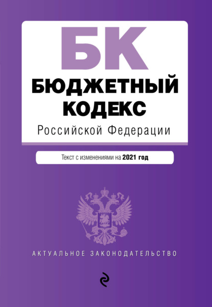 Бюджетный кодекс Российской Федерации. Текст с изменениями на 2021 год