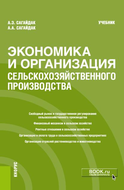 Экономика и организация сельскохозяйственного производства