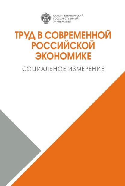 Труд в современной российской экономике. Социальное измерение
