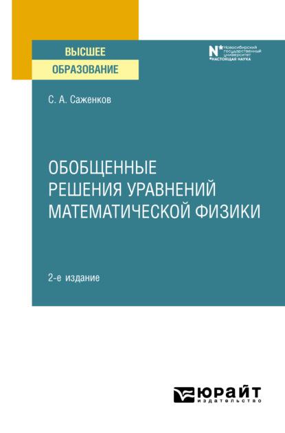 Обобщенные решения уравнений математической физики 2-е изд. Учебное пособие для вузов