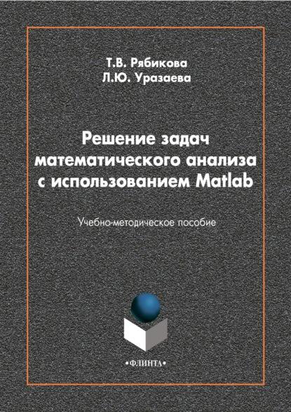 Решение задач математического анализа с использованием Matlab