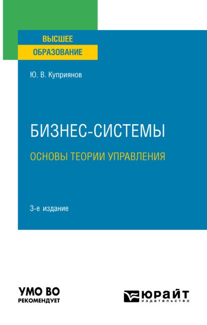 Бизнес-системы. Основы теории управления 3-е изд., испр. и доп. Учебное пособие для вузов