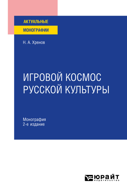 Игровой космос русской культуры 2-е изд., испр. и доп. Монография