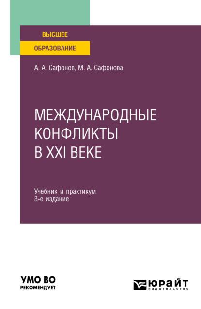 Международные конфликты в XXI веке 3-е изд., пер. и доп. Учебник и практикум для вузов