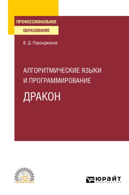 Алгоритмические языки и программирование: ДРАКОН. Учебное пособие для СПО