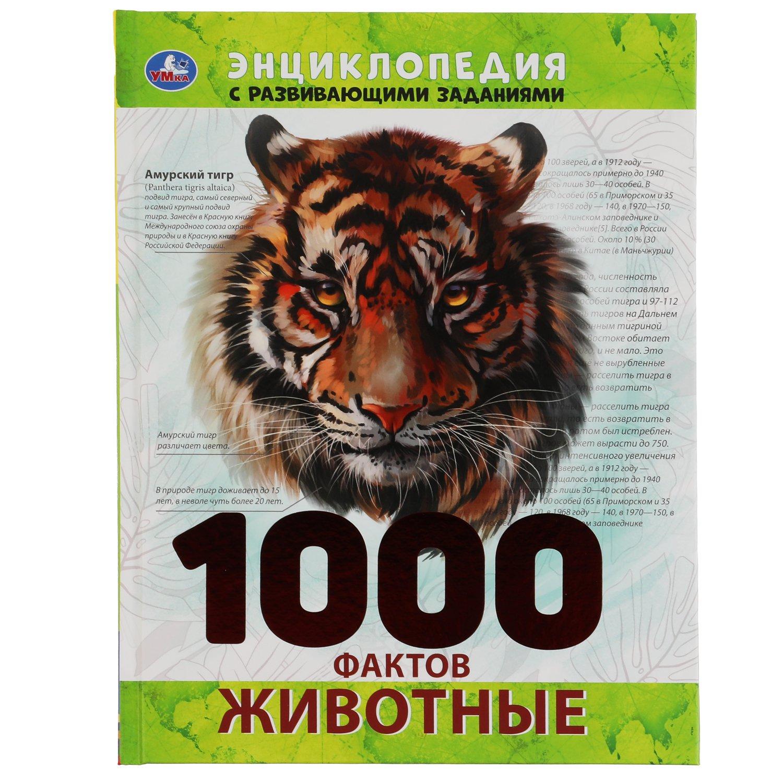 Животные. 1000 ФактЭнциклопедия А4.