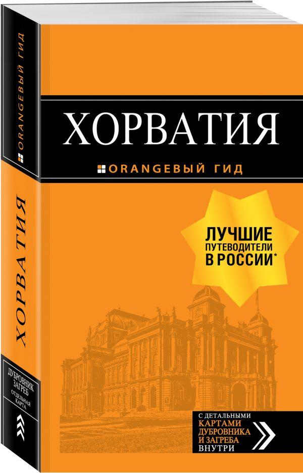 Хорватия: путеводитель + карта. 4-е изд., испр. и доп.