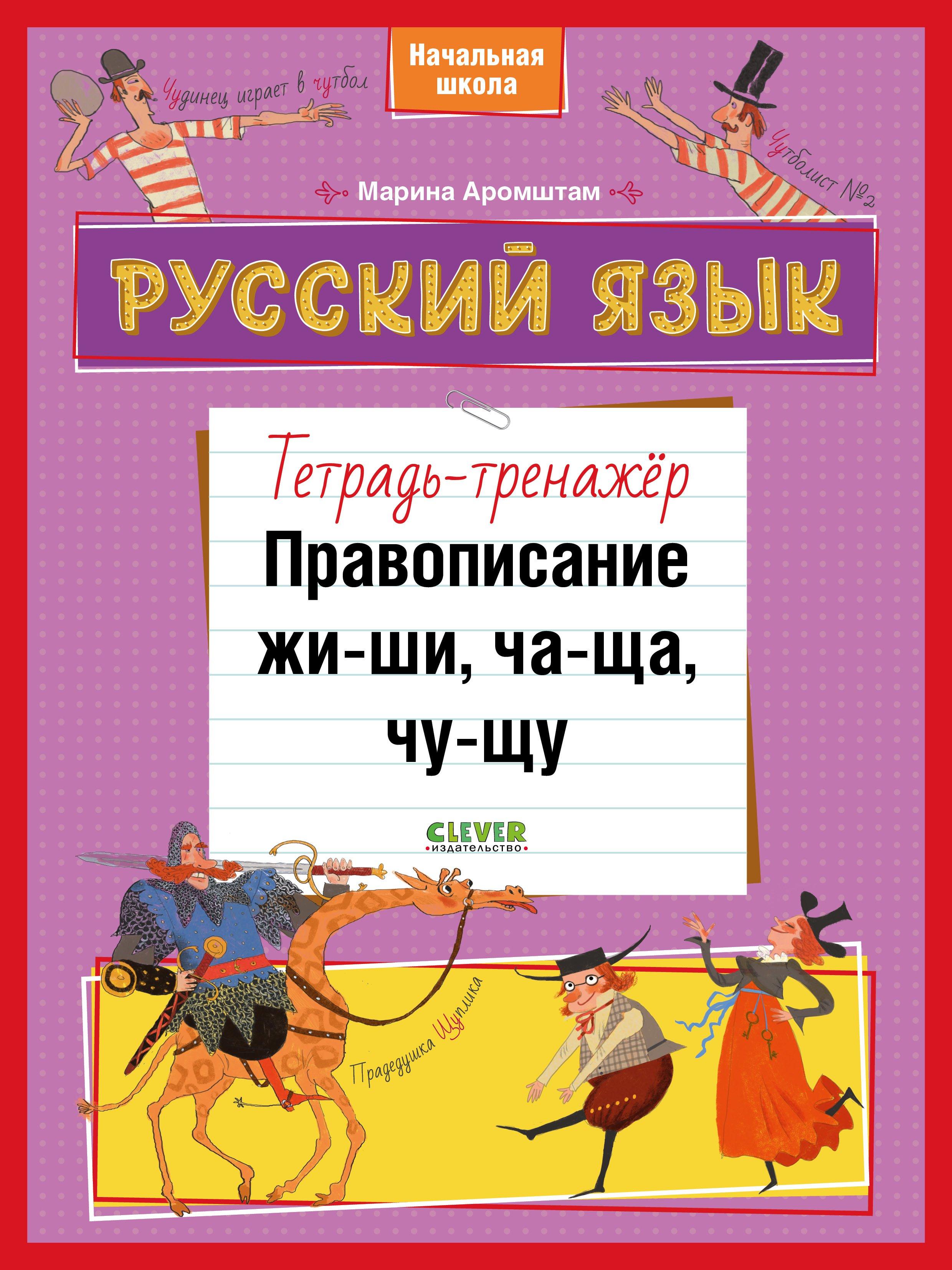 К школе готов! Русский язык. Правописание ЖИ-ШИ, ЧА-ЩА, ЧУ-ЩУ. Тетрадь-тренажёр