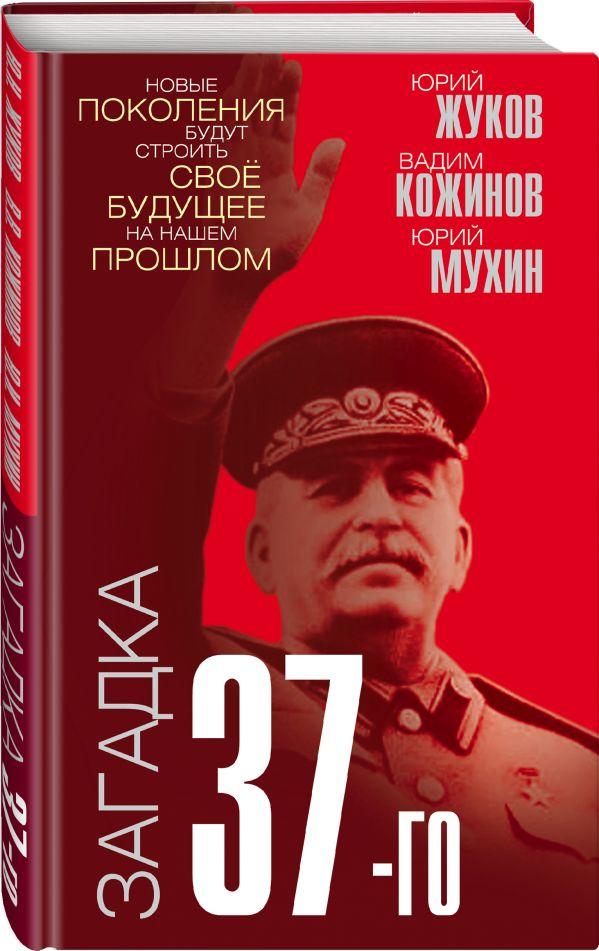 Загадка 37-го. Ответы Сталина на вызовы времени