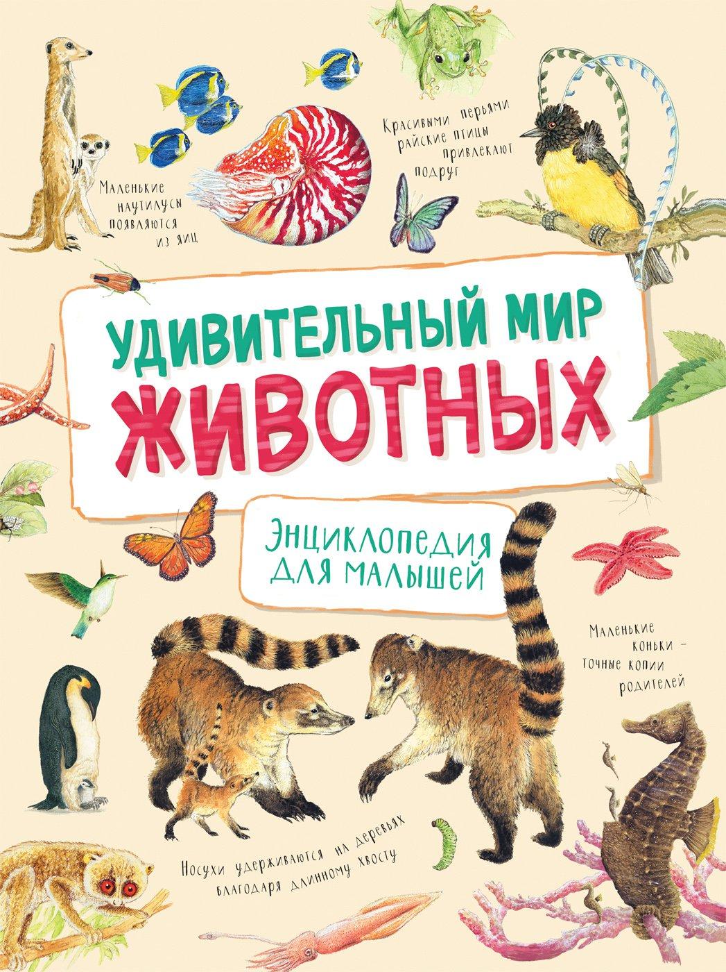Удивительный мир животных. Энциклопедия для малышей