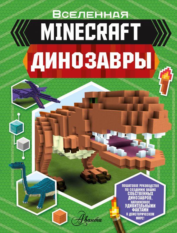 Minecraft. Динозавры
