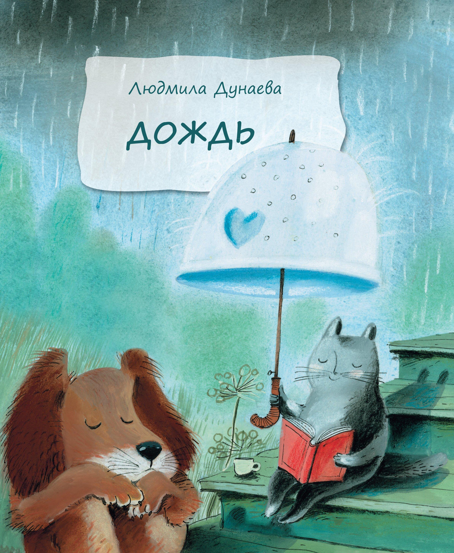 Дождь: Маленькая повесть