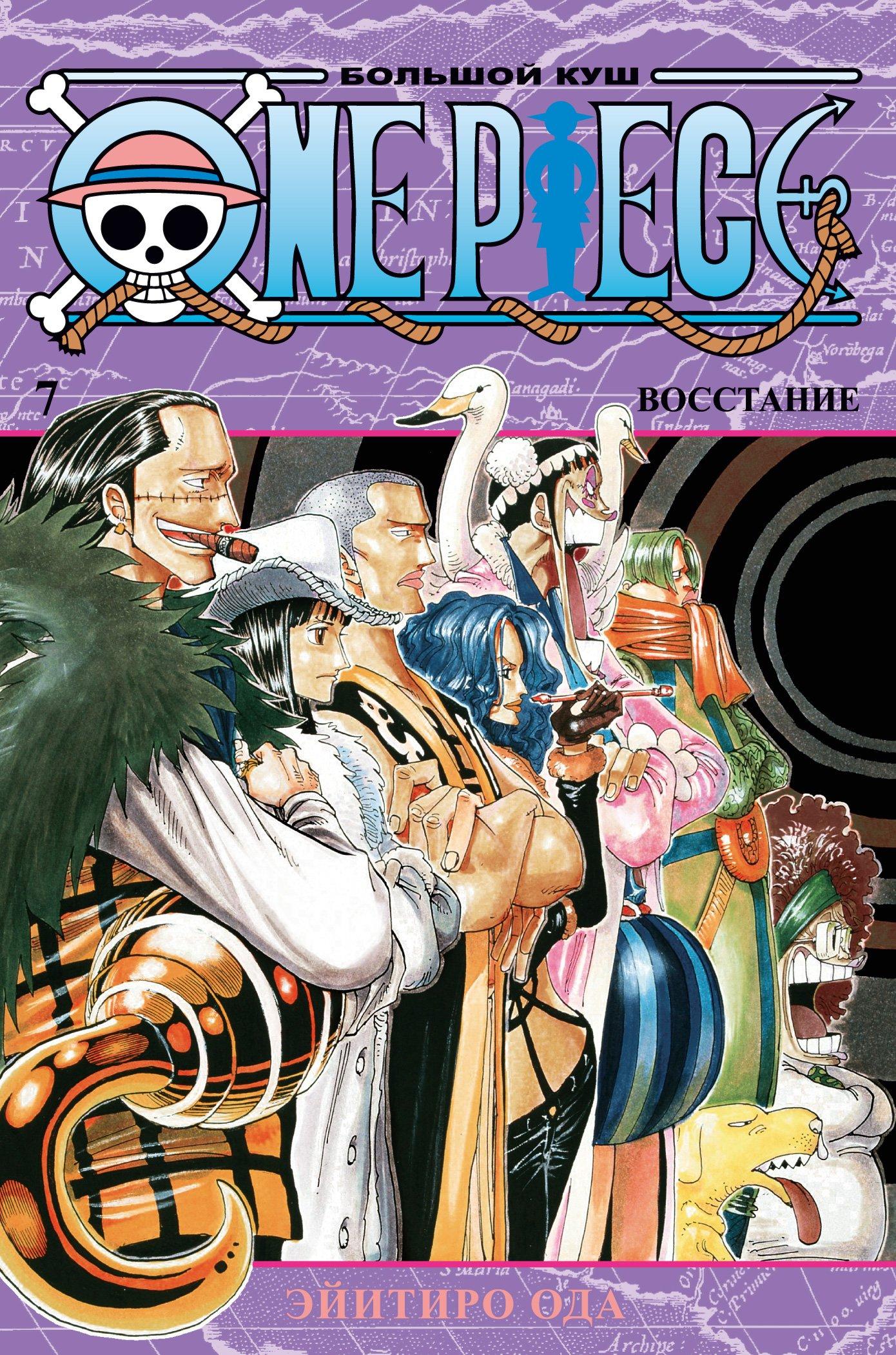 One Piece. Большой куш. Кн.7. Восстание