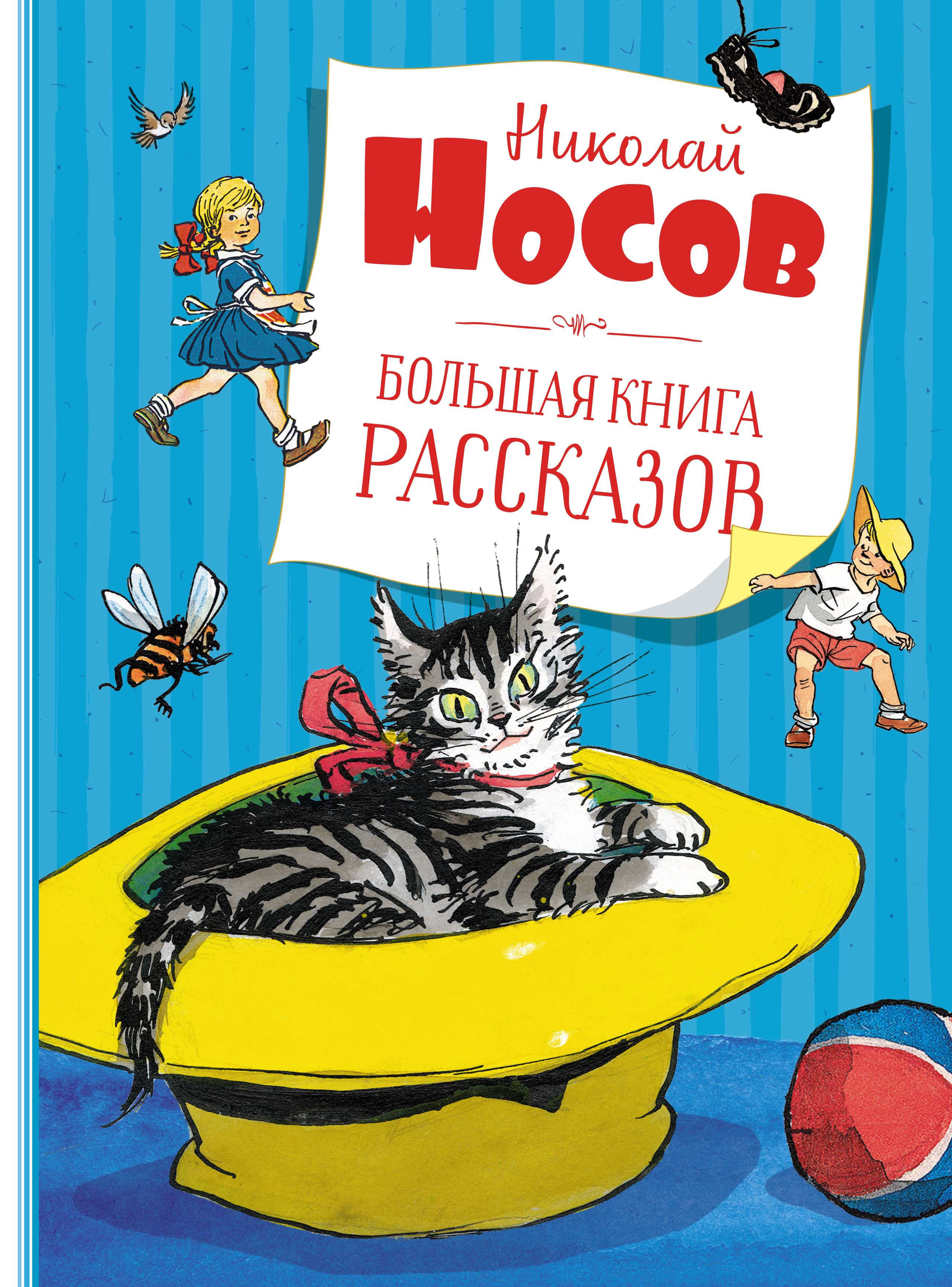 Большая книга рассказов. Носов  (нов.обл.*)