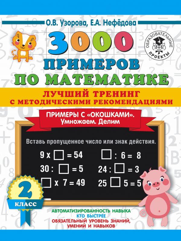 """3000 примеров по математике. Лучший тренинг. Умножаем. Делим. Примеры с """"окошками"""". С методическими рекомендациями. 2 класс"""