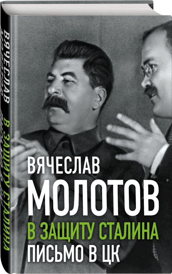 В защиту Сталина. Письмо в ЦК