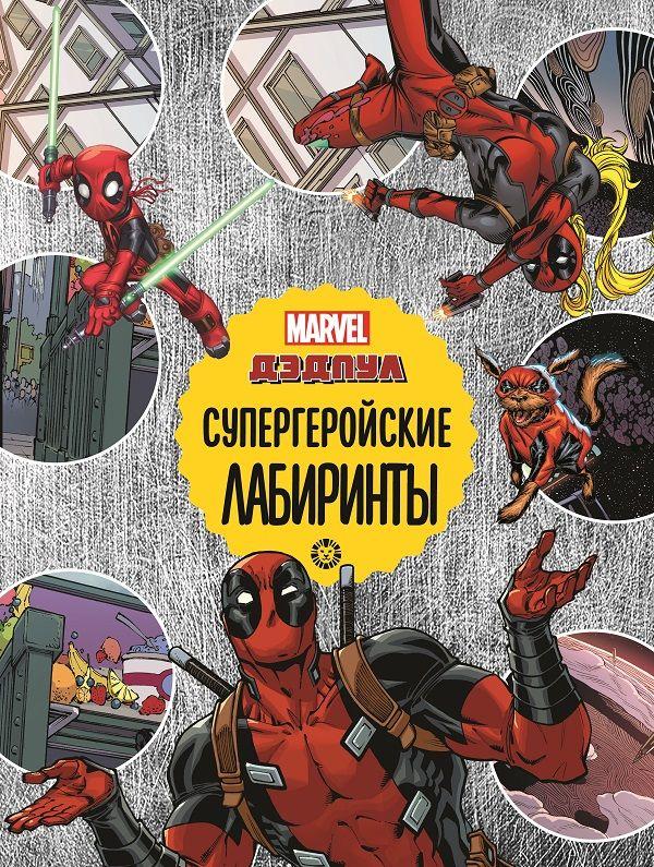 Дедпул Супергеройские лабиринты Лабиринты