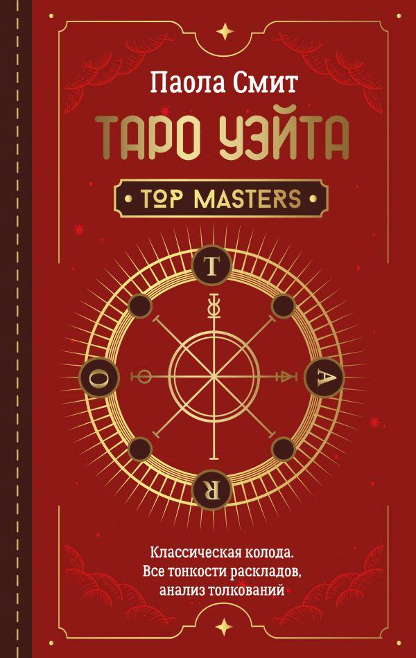 Таро Уэйта. Top Masters. Классическая колода. Все тонкости раскладов, анализ толкований