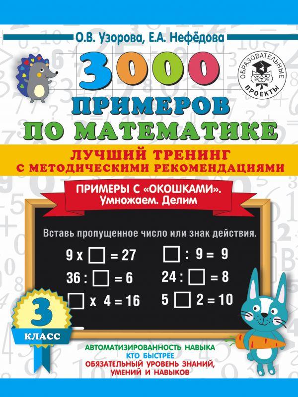 """3000 примеров по математике. Лучший тренинг. Умножаем. Делим. Примеры с """"окошками"""". С методическими рекомендациями. 3 класс"""