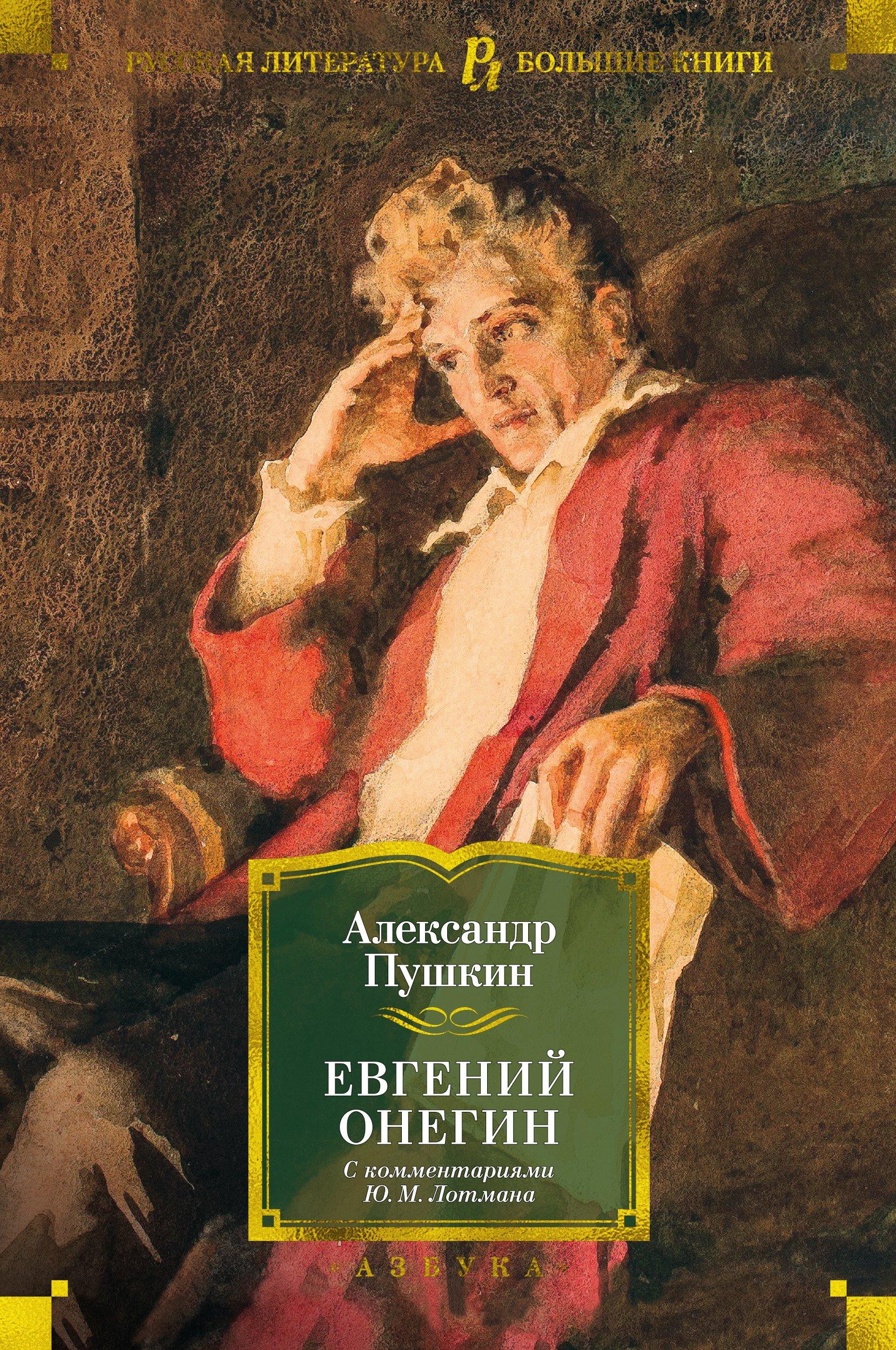 Евгений Онегин (с комментариями Ю.М. Лотмана)