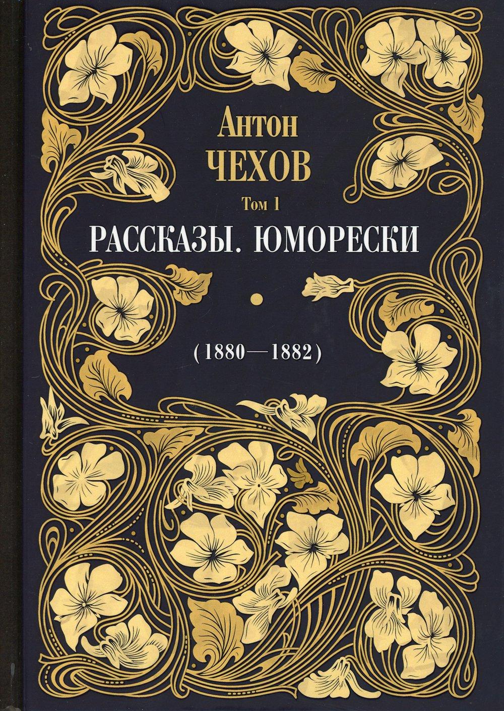 Рассказы. Юморески (1880-1882)
