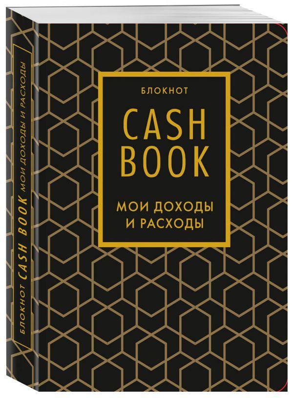 Полезный блокнот «CashBook. Мои доходы и расходы», графика
