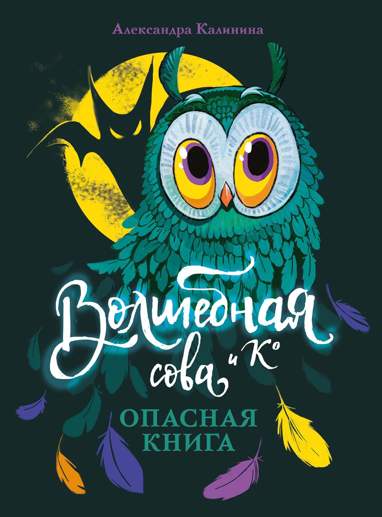 Волшебная сова и К' Опасная книга