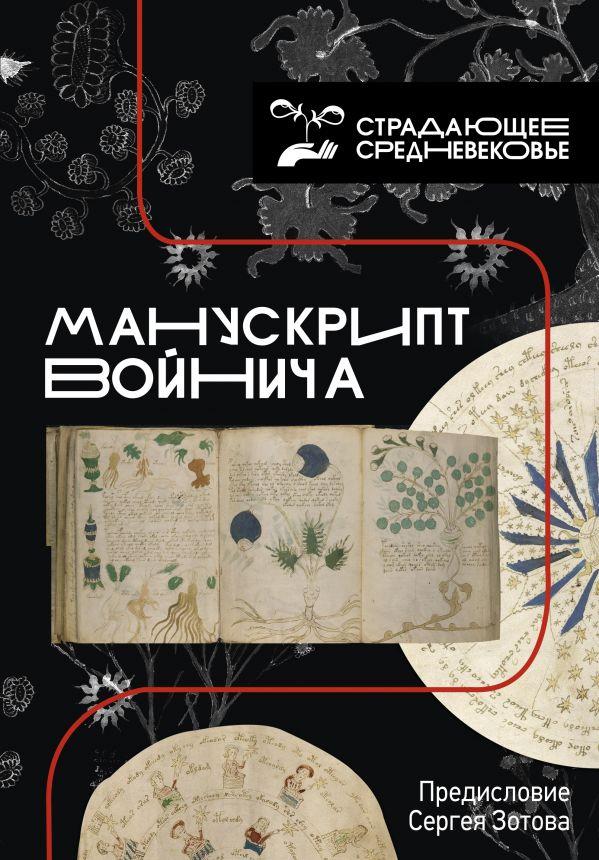 Манускрипт Войнича