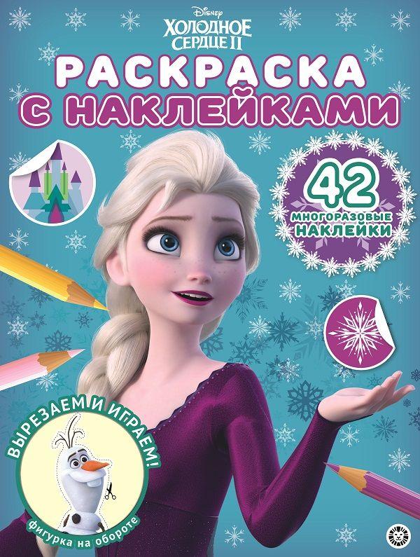 Холодное сердце 2 № РН 2014 Раскраска с многоразовыми наклейками