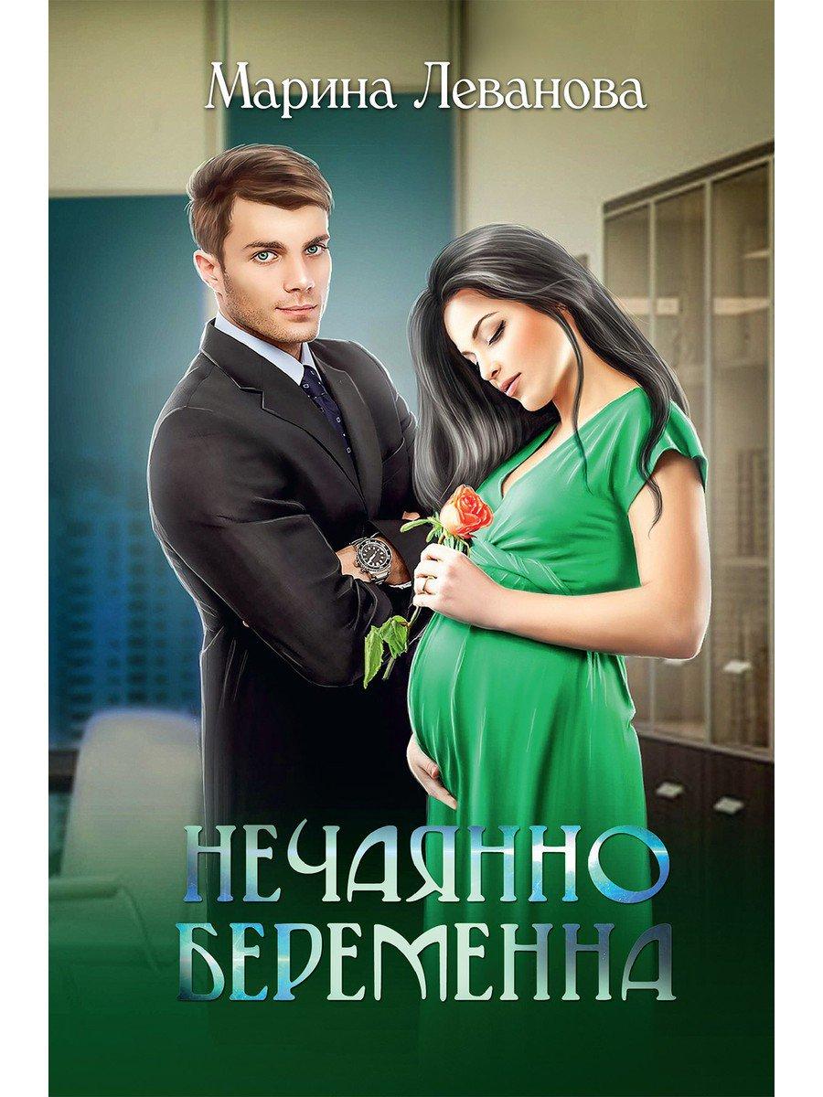 Нечаянно беременна