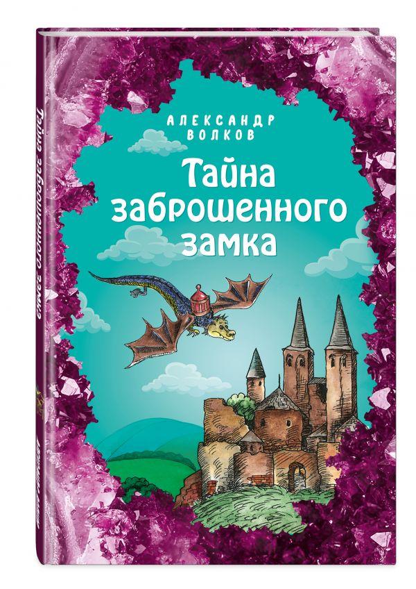 Тайна заброшенного замка (ил. Е. Мельниковой)